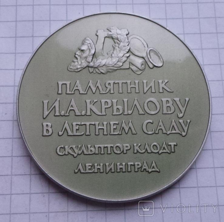 Настольная медаль Памятник Крылову, фото №3