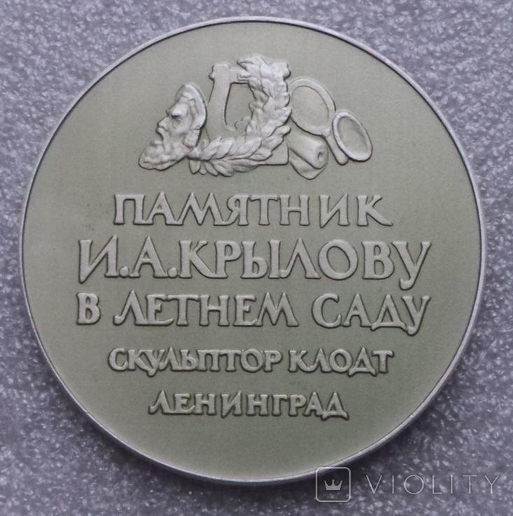 Настольная медаль Памятник Крылову, фото №4