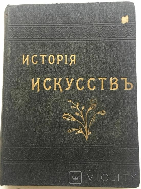 Байе К. История искусств. Спб. 1914, фото №2