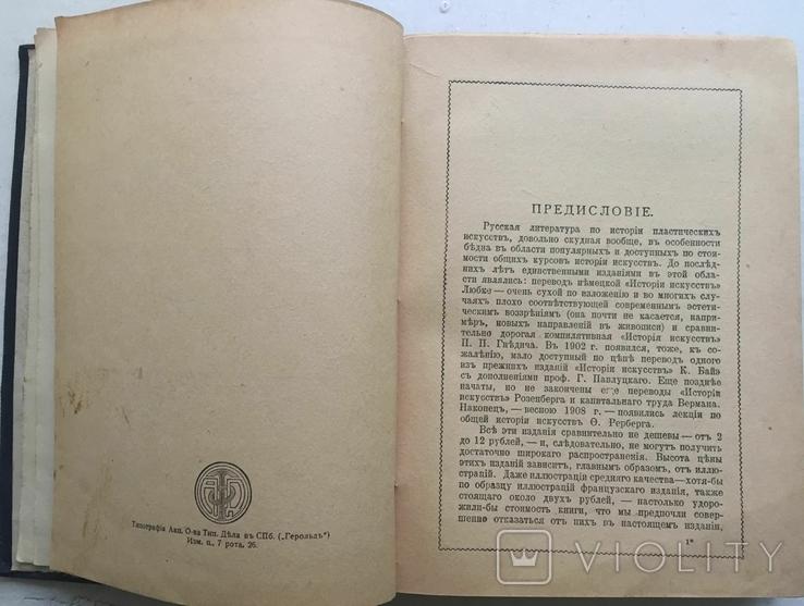 Байе К. История искусств. Спб. 1914, фото №5