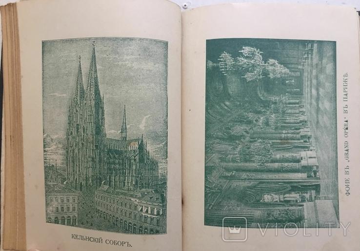 Байе К. История искусств. Спб. 1914, фото №6
