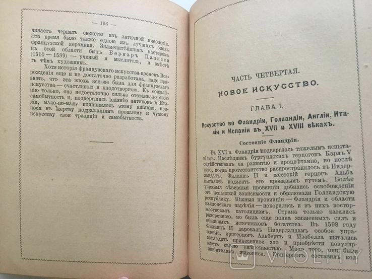 Байе К. История искусств. Спб. 1914, фото №7