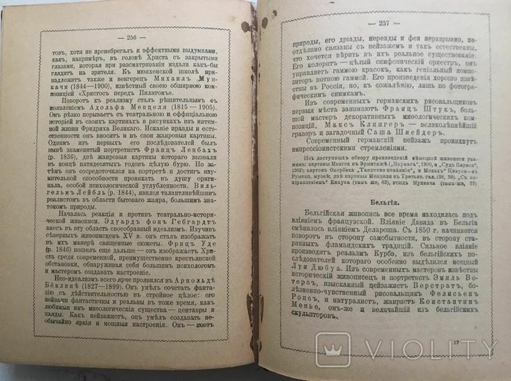 Байе К. История искусств. Спб. 1914, фото №8
