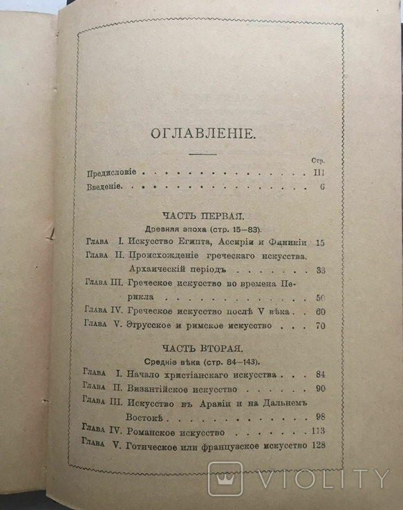 Байе К. История искусств. Спб. 1914, фото №9