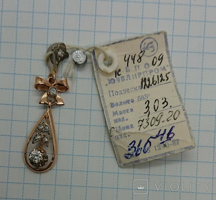 Новый (СССР 1991 г.) золотой кулон с бриллиантами, фото №4