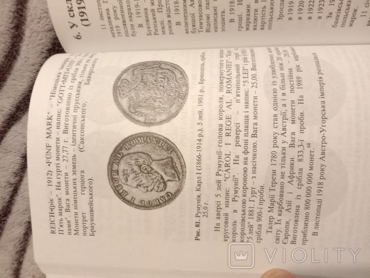 Краузе С.В. Монети та грошовий обіг Галичини, фото №4