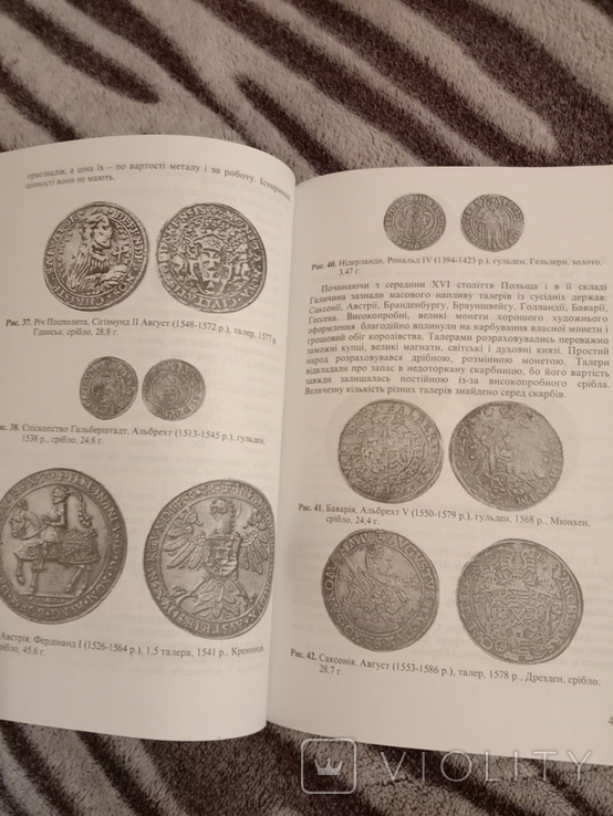 Краузе С.В. Монети та грошовий обіг Галичини, фото №9