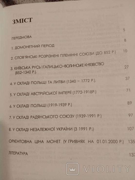 Краузе С.В. Монети та грошовий обіг Галичини, фото №10