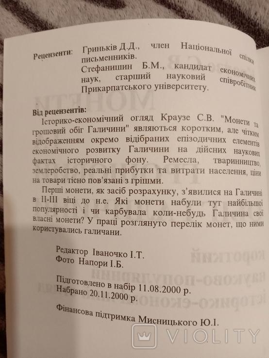 Краузе С.В. Монети та грошовий обіг Галичини, фото №11