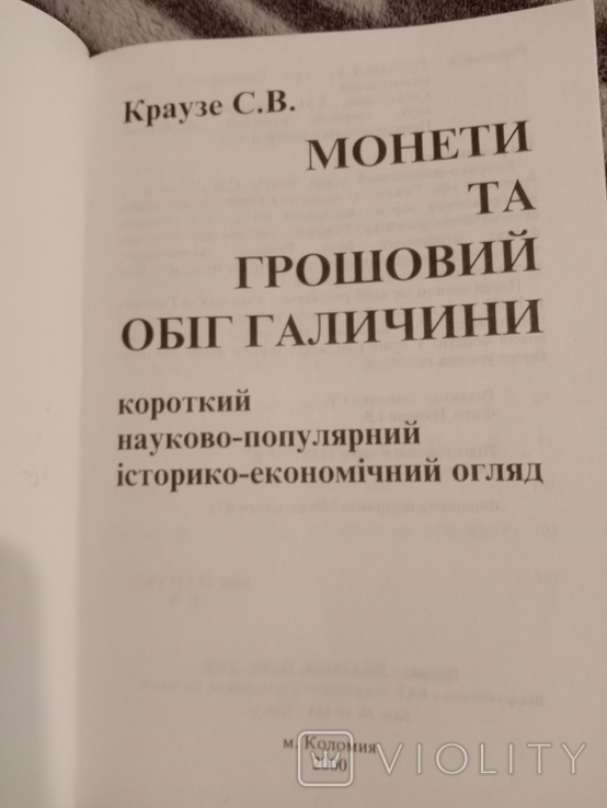 Краузе С.В. Монети та грошовий обіг Галичини, фото №12