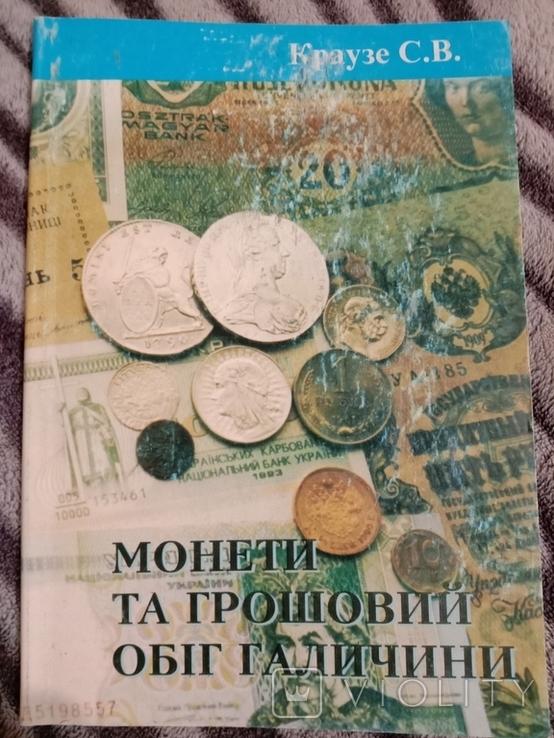 Краузе С.В. Монети та грошовий обіг Галичини, фото №2