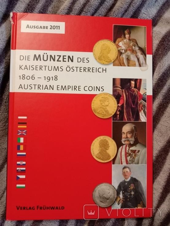 Каталог-энциклопедия монет Австрии и Австрийской империи 1806-1916, фото №2