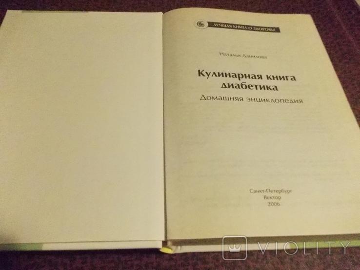 Кулинарная книга диабетика., фото №3