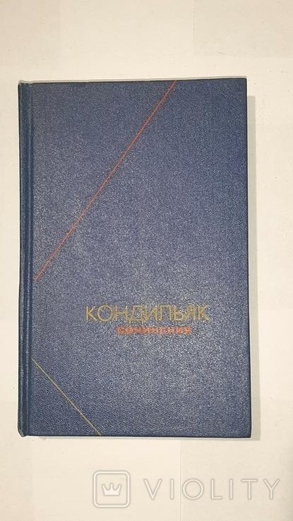 Этьен де Кондильяк, Сочинения том 2-й. Философское наследие, фото №4