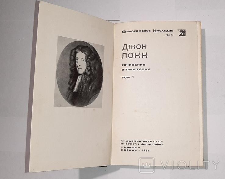 Дж. Локк, Сочинения том 1-й. Философское наследие, фото №2