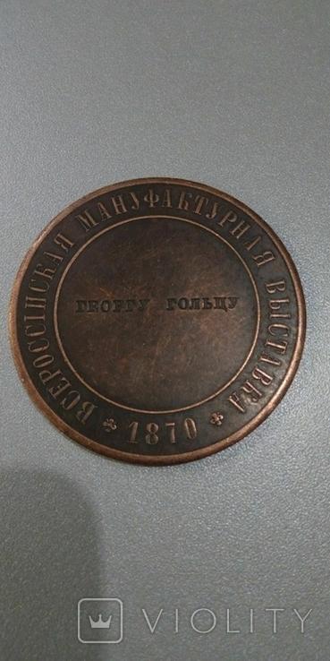Медаль всероссийская мануфактурная выставка 1870 год копия, фото №3