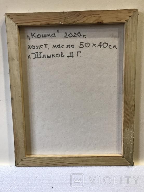 """Картина Шлыкова Д.Г.""""Кошка"""" х/м 50х40см.2020г., фото №6"""