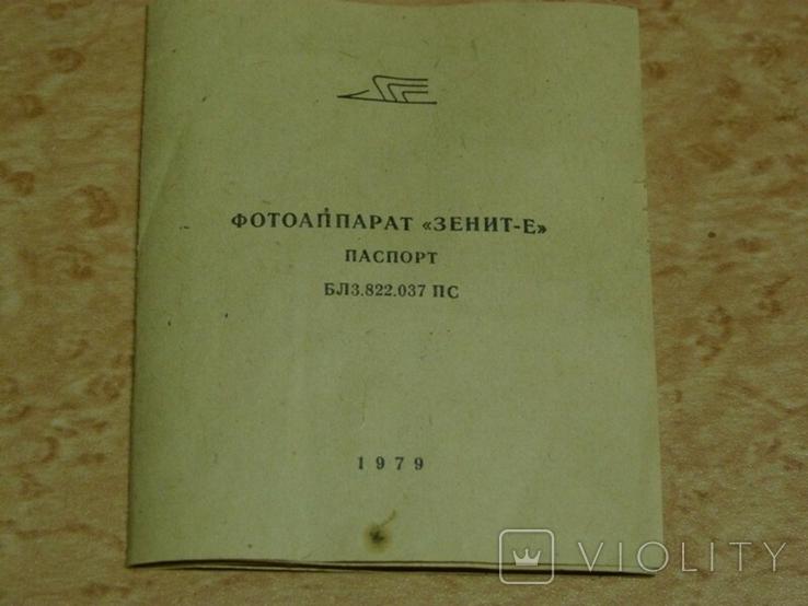 """Паспорт фотоаппарата """"Зенит"""" 1980г ГУМ, фото №2"""