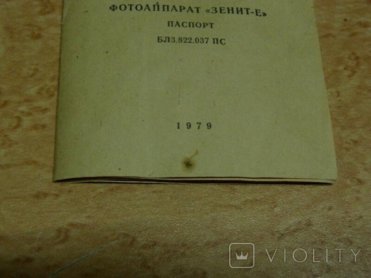 """Паспорт фотоаппарата """"Зенит"""" 1980г ГУМ, фото №3"""