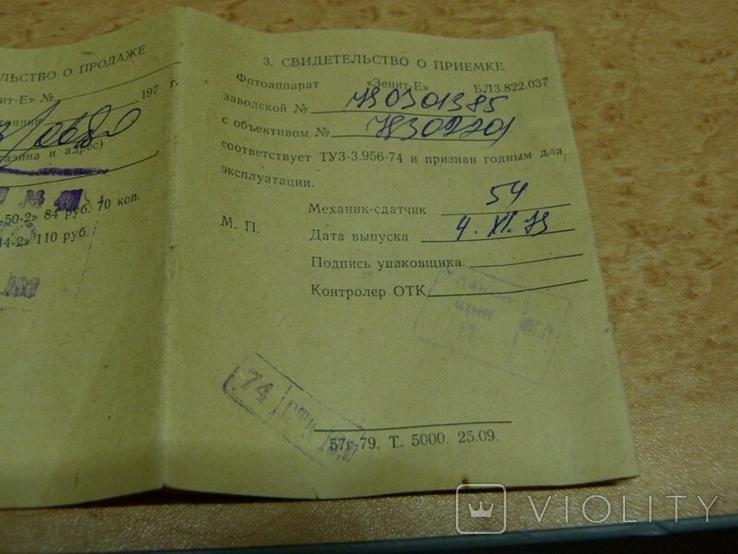 """Паспорт фотоаппарата """"Зенит"""" 1980г ГУМ, фото №7"""