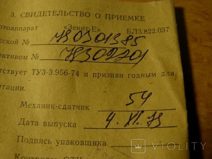 """Паспорт фотоаппарата """"Зенит"""" 1980г ГУМ, фото №8"""