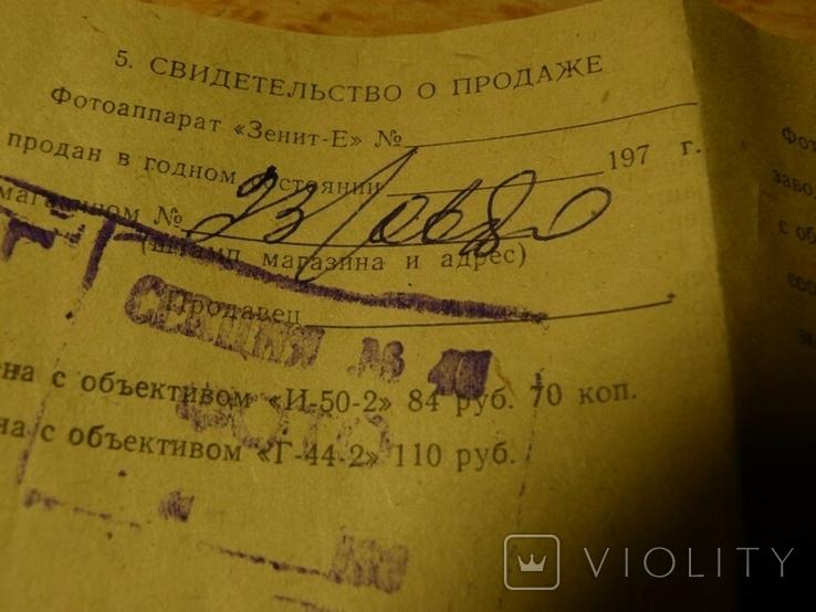 """Паспорт фотоаппарата """"Зенит"""" 1980г ГУМ, фото №9"""