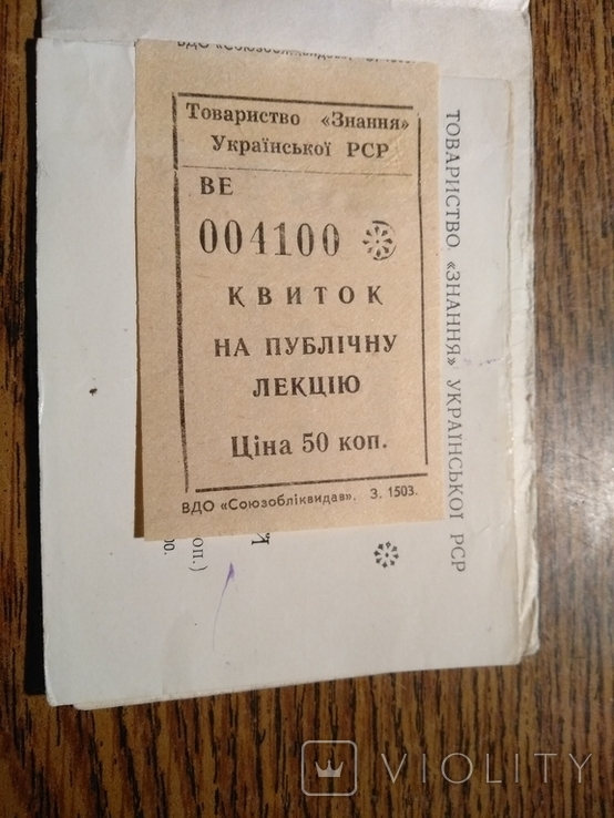 Вкладыш в абонемент на посещение..1981г., фото №6