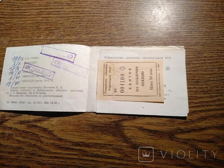 Вкладыш в абонемент на посещение..1981г., фото №2