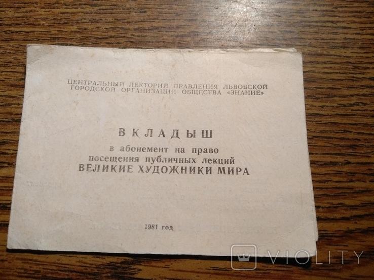 Вкладыш в абонемент на посещение..1981г., фото №8