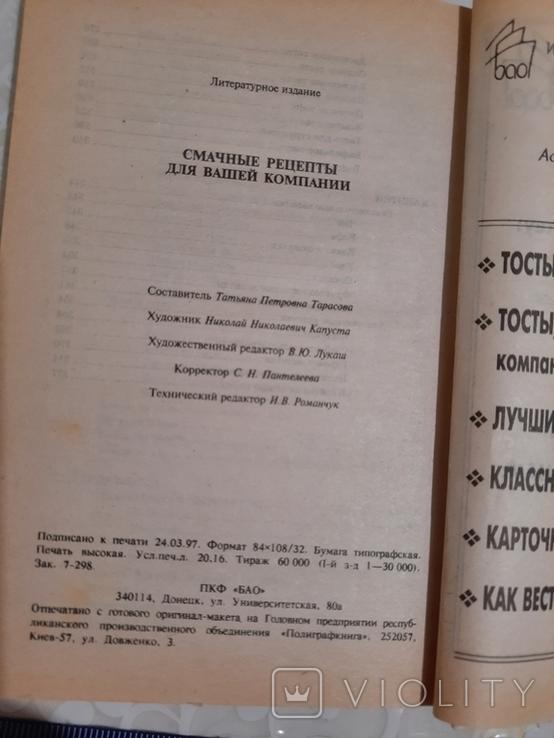 КНИГА СМАЧНЫЕ РЕЦЕПТЫ ДЛЯ ВАШЕЙ КУХНИ, фото №5