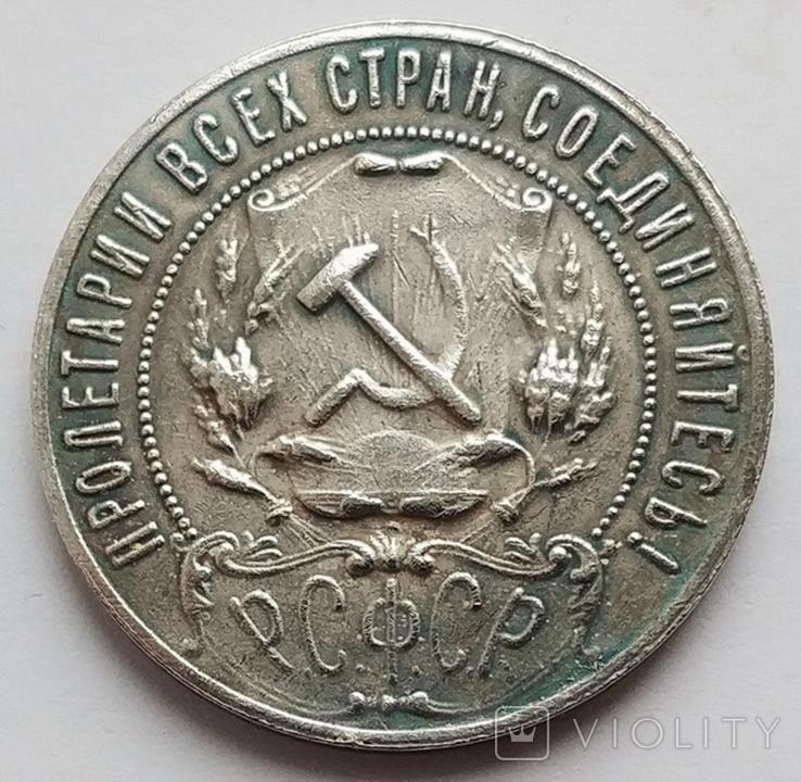 СССР 1 рубль 1921 г. Копия, фото №3