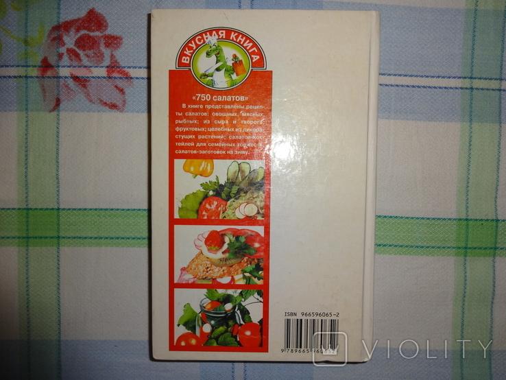 750 салатов., фото №10