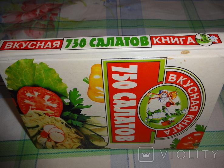 750 салатов., фото №11