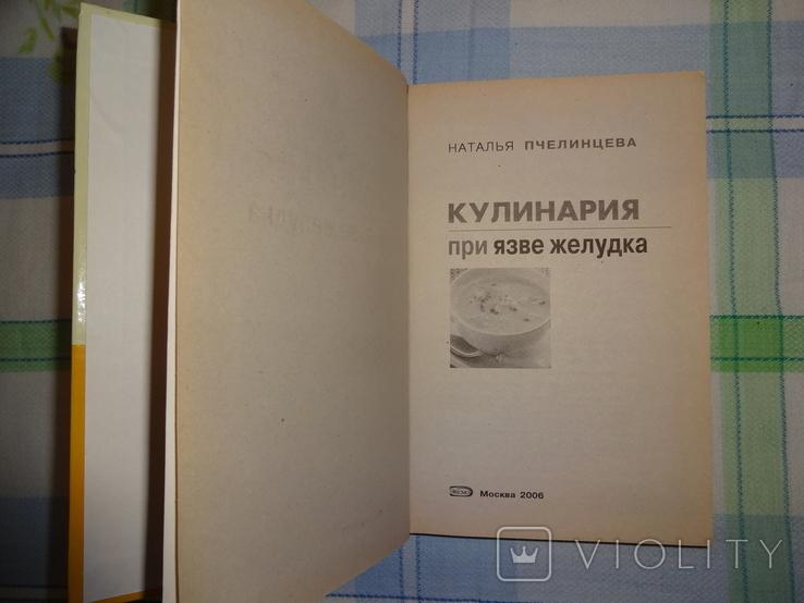 Кулинария при язве желудка., фото №3