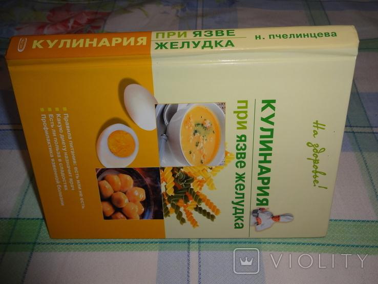 Кулинария при язве желудка., фото №8