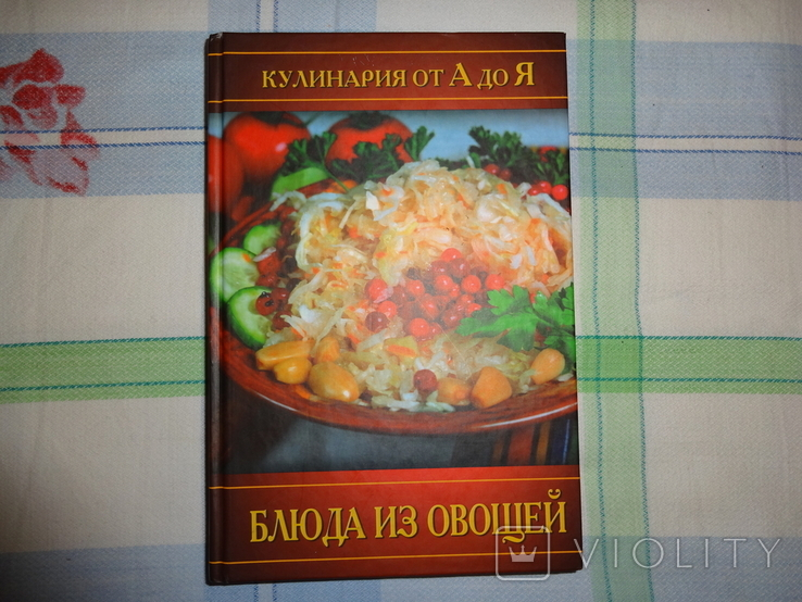 Блюда из овощей., фото №2