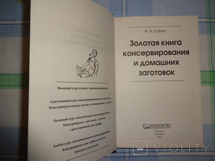 Золотая книга консервирования и домашних заготовок, фото №3