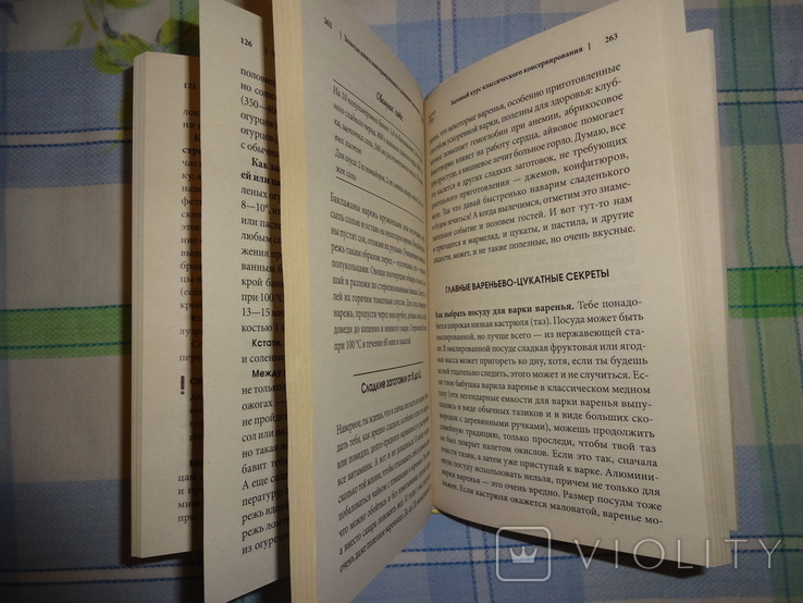 Золотая книга консервирования и домашних заготовок, фото №4