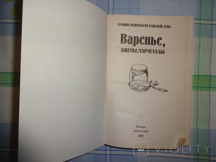 Варенье,джемы,мармелады., фото №3