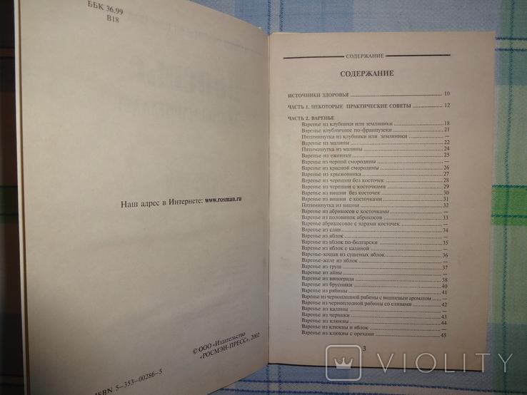 Варенье,джемы,мармелады., фото №4