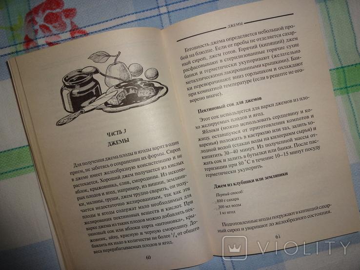 Варенье,джемы,мармелады., фото №5