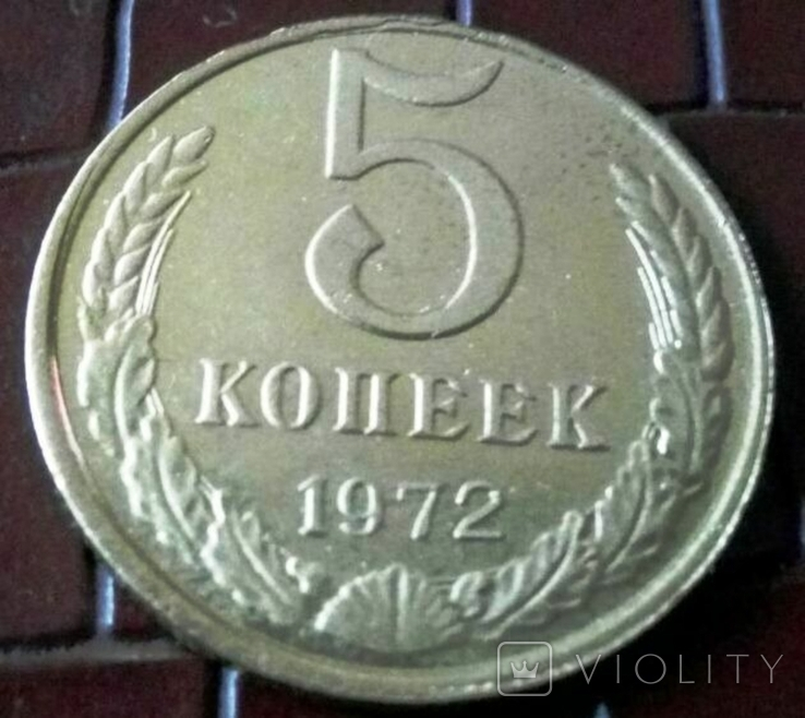 5 копійок 1972 року СРСР КОПІЯ  бронза - не магнітна, фото №2