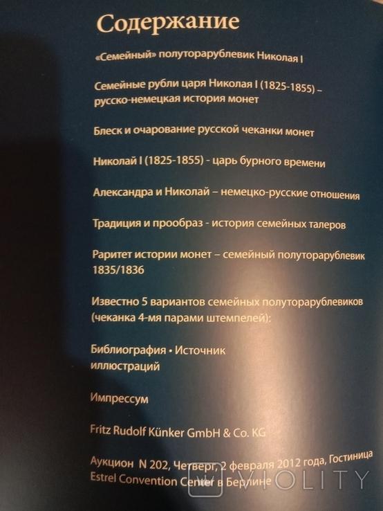Семейных 15 рубля., фото №9