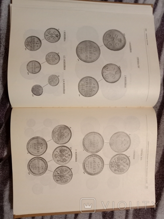 Каталог монет России. Узденников., фото №3