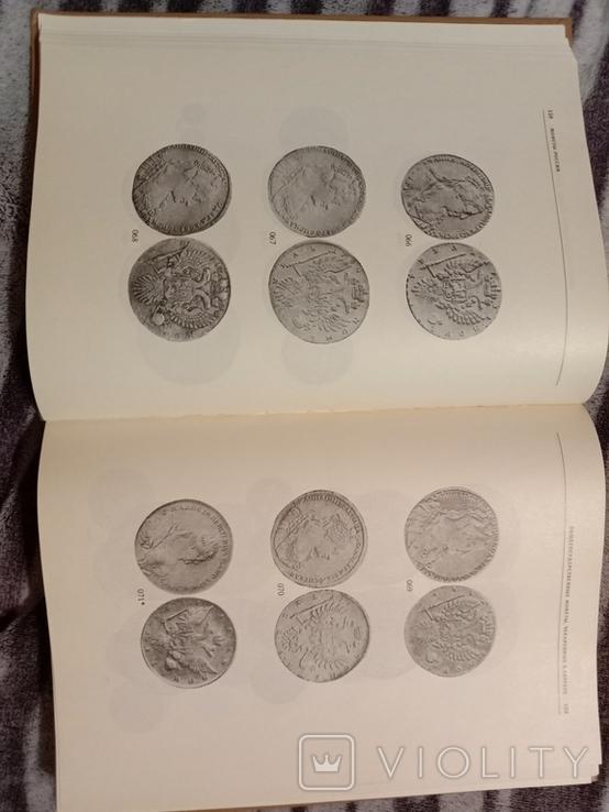 Каталог монет России. Узденников., фото №4