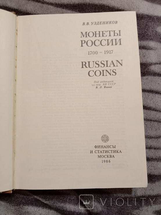 Каталог монет России. Узденников., фото №7