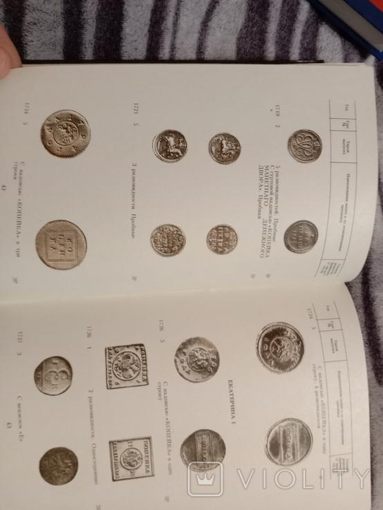 Орлов. Монеты России. 1700-1917, фото №4