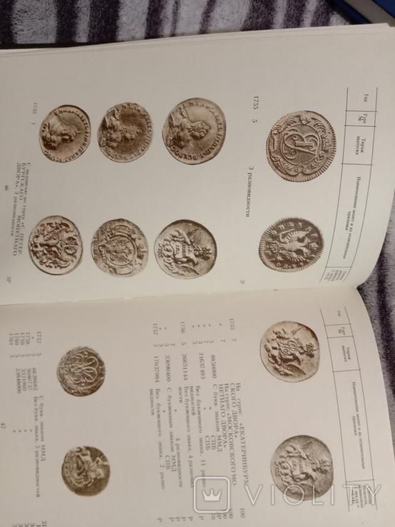 Орлов. Монеты России. 1700-1917, фото №5