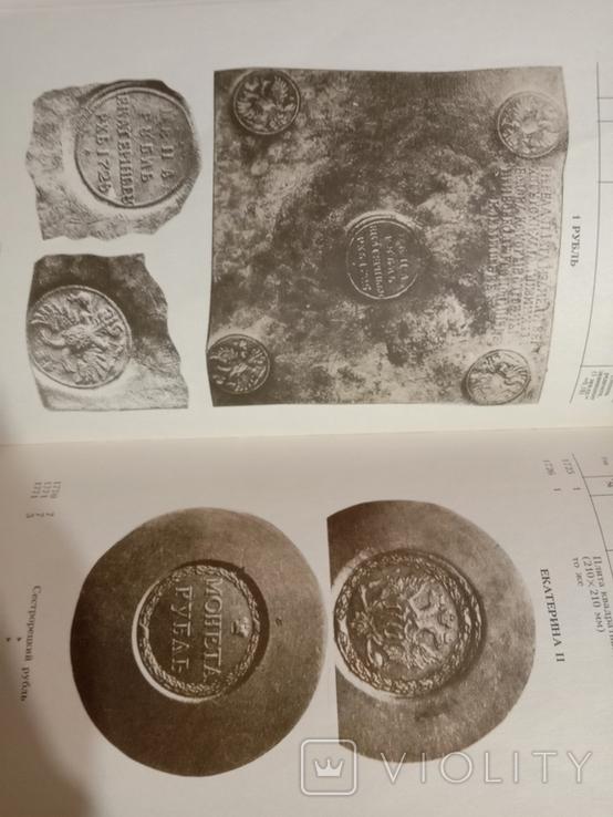 Орлов. Монеты России. 1700-1917, фото №7