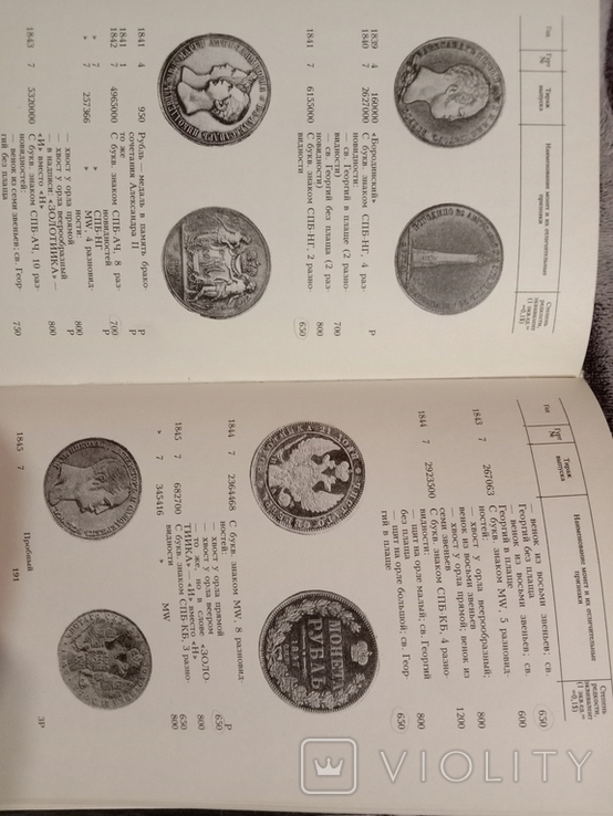 Орлов. Монеты России. 1700-1917, фото №9
